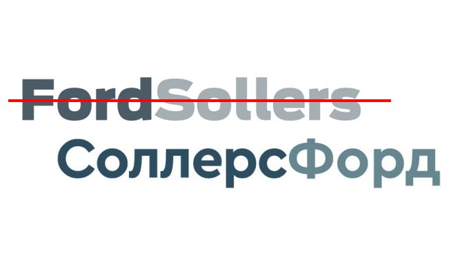 Ребрендинг Ford Sollers— докупили акций иперевели нарусский язык