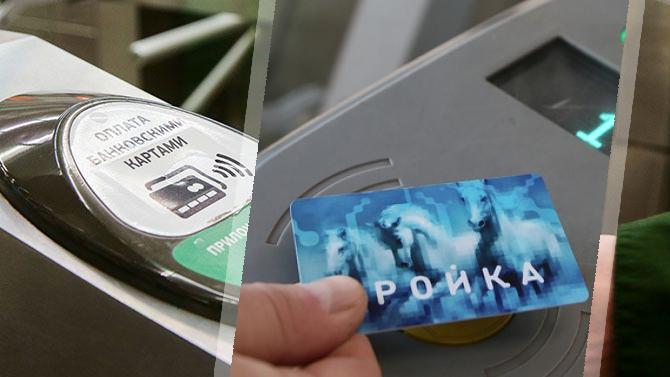 ВМоскве с9октября приостановлен льготный проезд втранспорте для учащихся ипожилых людей