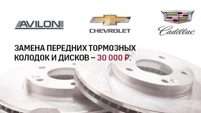 Замена передних тормозных колодок и дисков для Cadillac\Chevrolet – 30 000 руб.