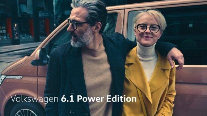 Надежные помощники в достижении любой Вашей цели – ограниченная серия Power Edition