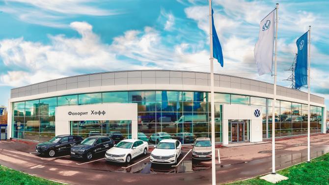 На МКАД открылся первый официальный дилерский центр в новом дизайне Volkswagen - Фаворит Хофф МКАД!