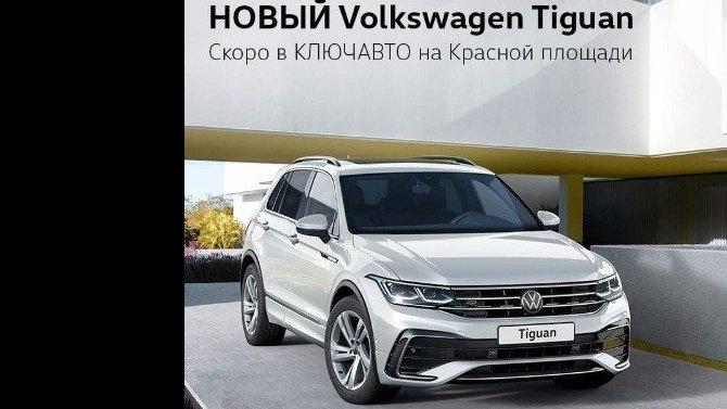 Встречайте более удобный и инновационный НОВЫЙVolkswagenTiguan!