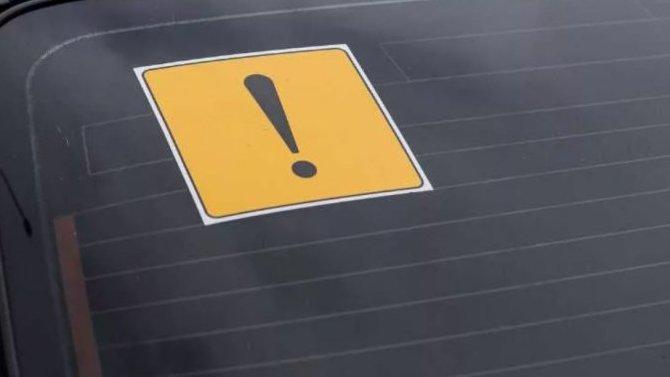 Прилепил табличку «Начинающий водитель», раздербанил чужую машину исбежал сместа ДТП