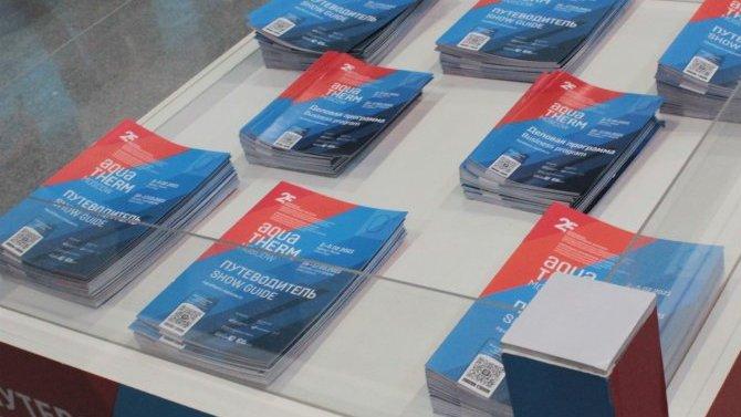 АВТОРИТЭЙЛ принял участие в выставке Aquatherm Moscow