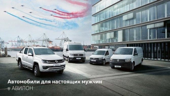 Автомобили для настоящих мужчин в АВИЛОН!
