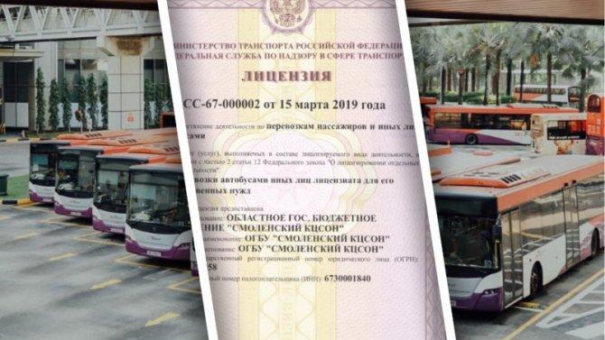 Лицензия на перевозку