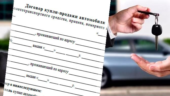 С1мая на«Госуслугах» можно будет составить договор окупле-продаже автомобиля иотправить его вГИБДД