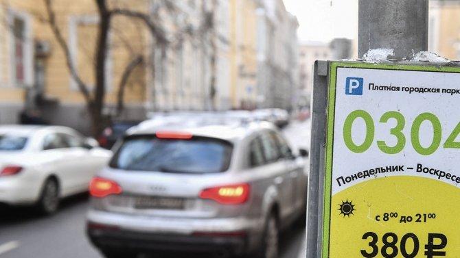 В Москве 8 марта можно будет парковаться бесплатно