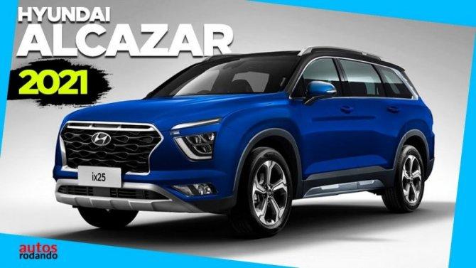 Известна дата премьеры Hyundai Alcazar