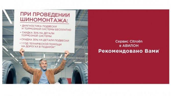 Выгодный шиномонтаж Citroen в АВИЛОН