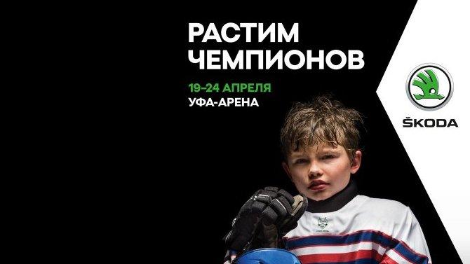 «КУБОК ŠKODA»: сильнейшие команды сразятся за звание чемпиона восьмого Международного юношеского хоккейного турнира.