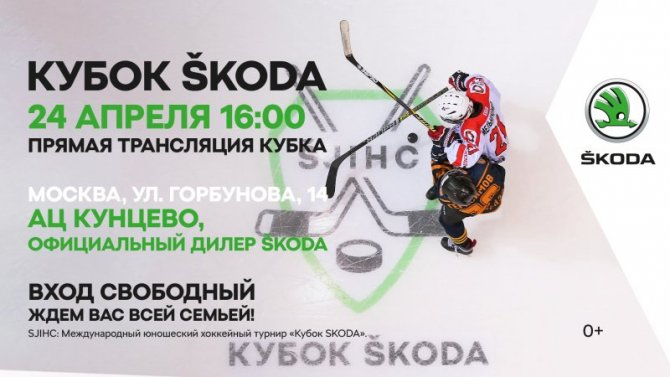 ŠKODA – растим чемпионов! Хоккейный турнир «КУБОК ŠKODA»