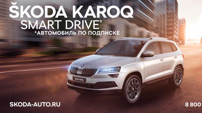 ŠKODA запустила сервис по подписке автомобилей