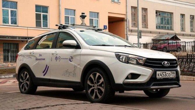 ВМоскве испытывается беспилотник набазе Lada Vesta