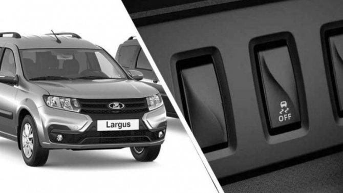 Почему линейка Lada LargusFL неполучила систему курсовой устойчивости