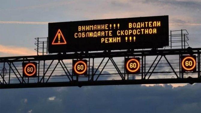 В России начались испытания динамических дорожных знаков