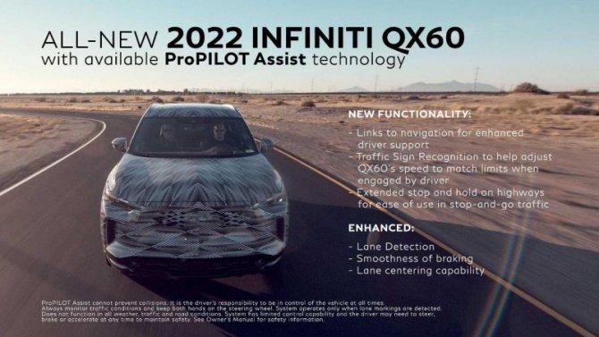 Новый Infiniti QX60: стало известно немного больше