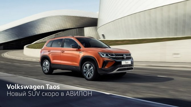 Новый SUV скоро в АВИЛОН. Volkswagen Taos