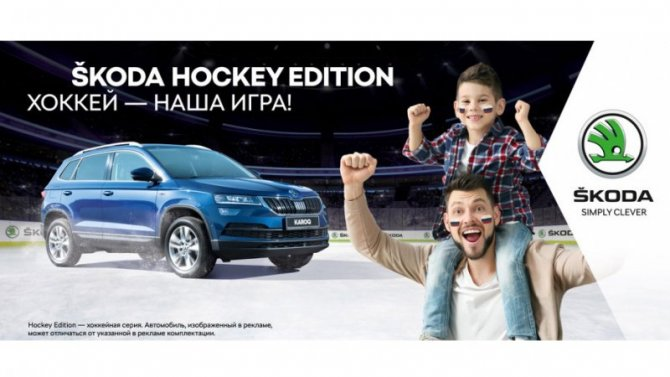 Чемпионат мира по хоккею и ŠKODA HOCKEY EDITION