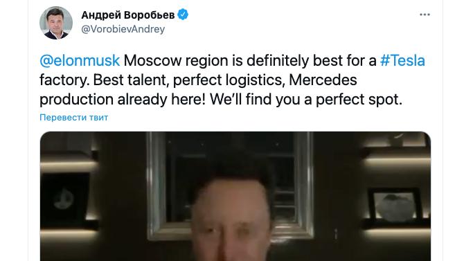 Губернатор Московской области в«Твиттере» предложил Илону Маску строить свои заводы именно вПодмосковье