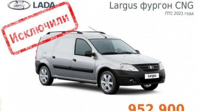 Прекращены продажи фургонов Lada Largus CNG