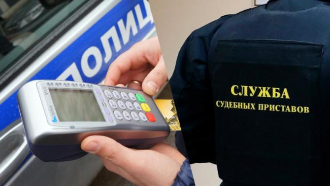 Минюст РФ предлагает автоматически списывать штрафы со счетов автовладельцев