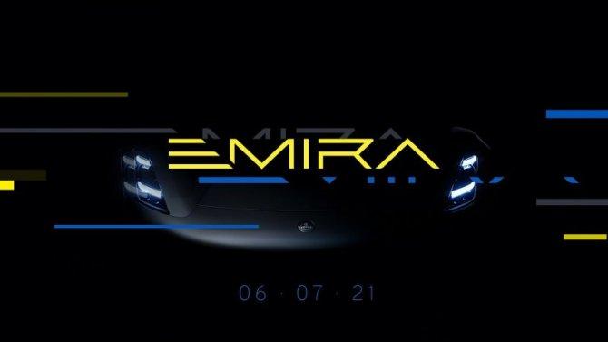 Lotus готовит премьеру своего последнего бензинового автомобиля