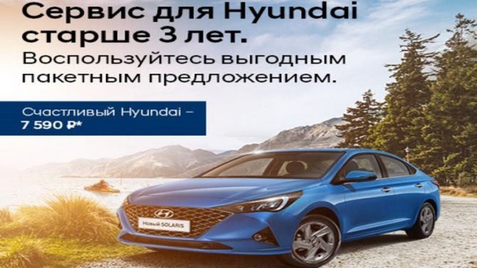 Для всех автомобилей Hyundai старше 3 лет!