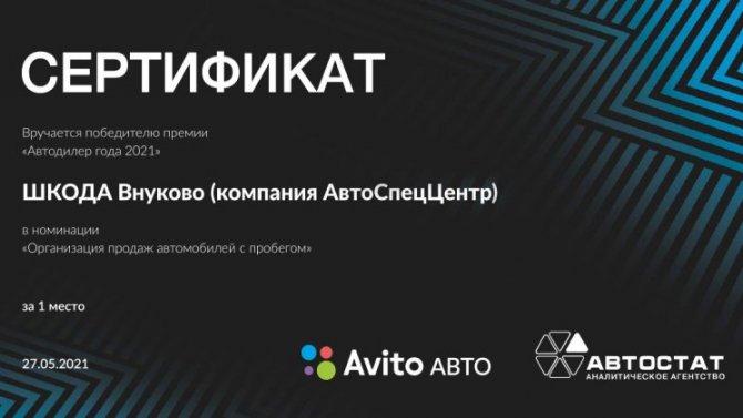 АвтоСпецЦентр SKODA Внуково стал лауреатом премии «Автодилер года 2021» в номинации «Организации продаж автомобилей с пробегом»
