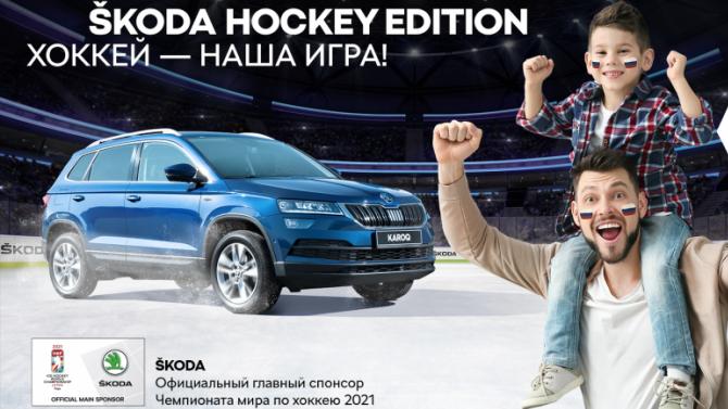 ŠKODA стала главным спонсором Чемпионата мира по хоккею 2021 года