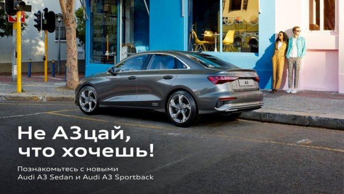 Новые Audi A3 Sedan и Audi A3 Sportback – соблазн ждет в Ауди Центре Запад