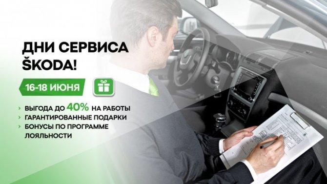 Масштабные дни сервиса пройдут у официальных дилеров АСЦ SKODA с 16 по 18 июня