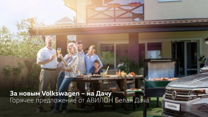 За новым Volkswagen – на Дачу! Горячее предложение от АВИЛОН Белая Дача