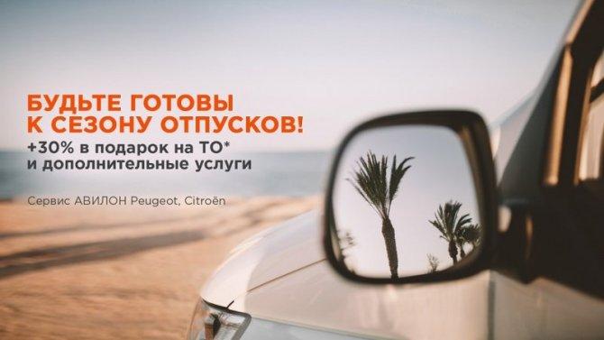 30% выгоды в ПОДАРОК на ТО и дополнительные услуги в АВИЛОН Peugeot, Citroen