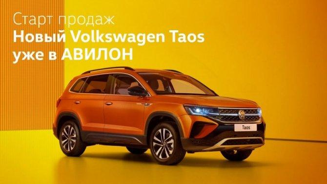 АВИЛОН объявляет старт продаж абсолютно НОВОГО Volkswagen Taos!