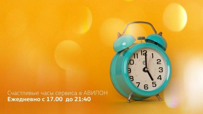 Счастливые часы сервиса в АВИЛОН