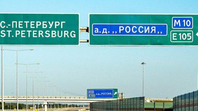Как расшифровать названия российских дорог и с каких букв начинается