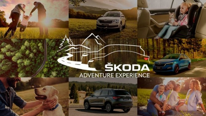 ŠKODA ADVENTURE EXPERIENCE – приключение начинается