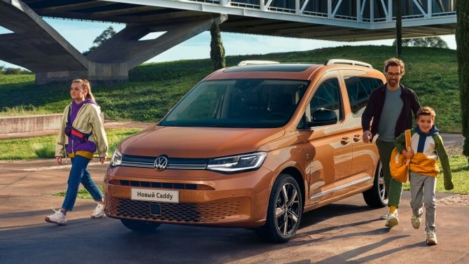 Volkswagen Caddy пятого поколения доступен в салоне официального дилера Volkswagen Фаворит Хофф