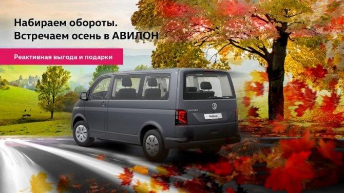 Встречаем осень в АВИЛОН!