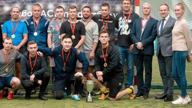Кубок АСЦ – 2021: АСЦ Химки – победитель Чемпионата по футболу!