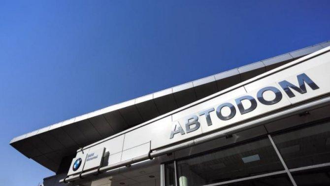 Банк «Санкт-Петербург» стал партнёром ГК АВТОDOM – одного из крупнейших автомобильных холдингов в сегментах премиум и люкс