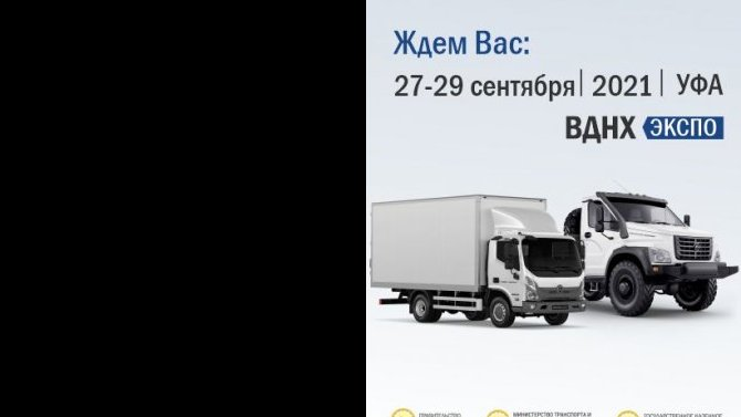 «АВТОРИТЭЙЛ» примет участие в выставке «Транспорт Урала 2021»