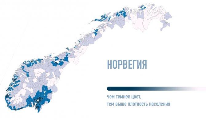 Плотность населения Норвегии