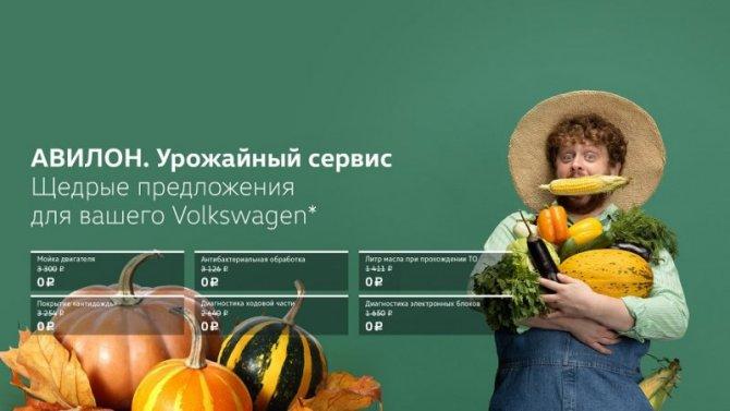 АВИЛОН. Урожайный сервис