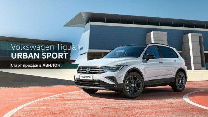 Volkswagen Tiguan URBAN SPORT. Старт продаж в АВИЛОН