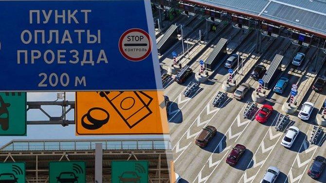 ВРоссии хотят резко повысить стоимость проезда поплатным дорогам